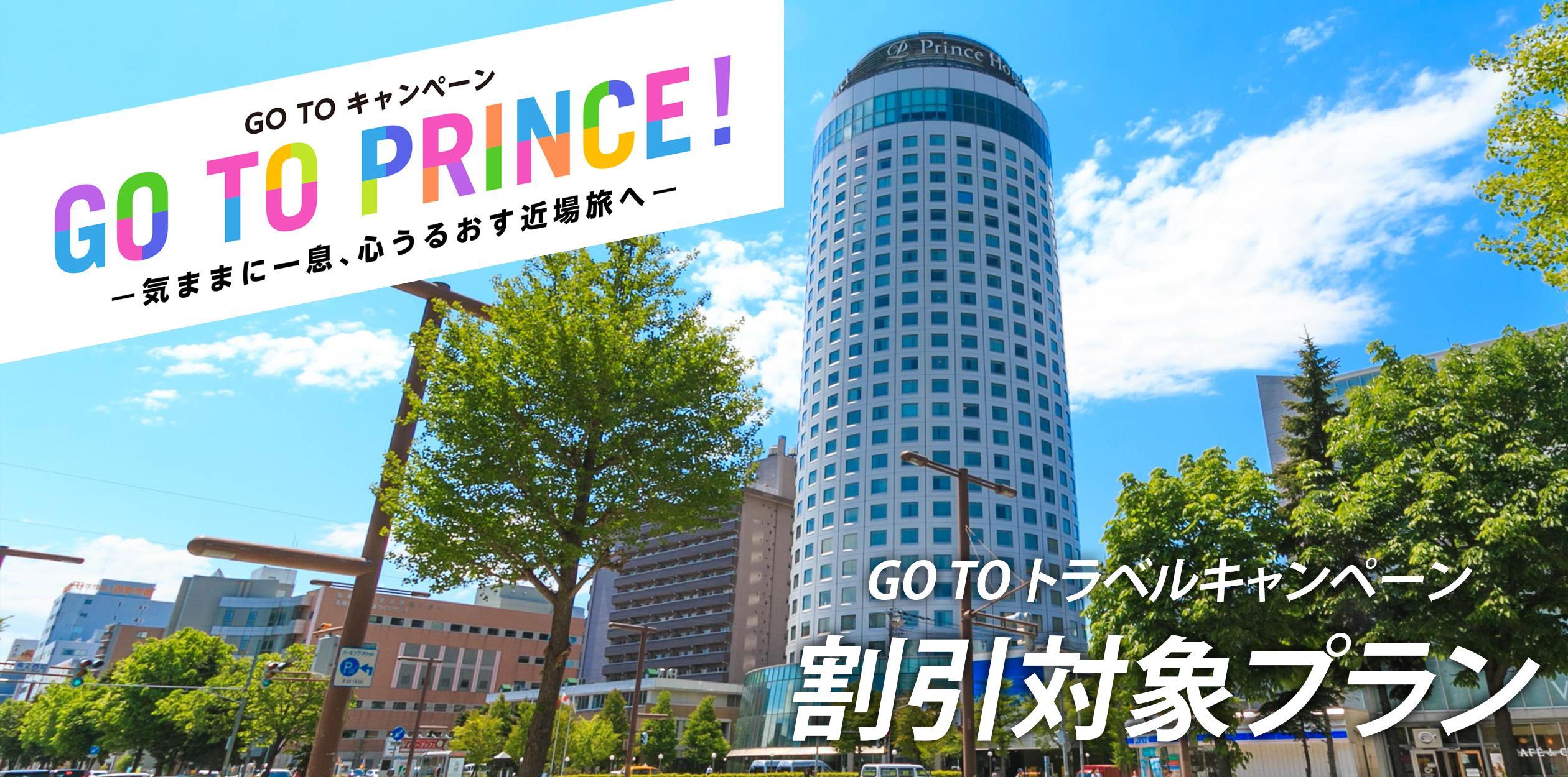 札幌プリンスホテル GoToトラベルキャンペーン割引対象プラン ...