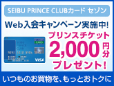 SEIBU PRINCE CLUB セゾン Web入会キャンペーン