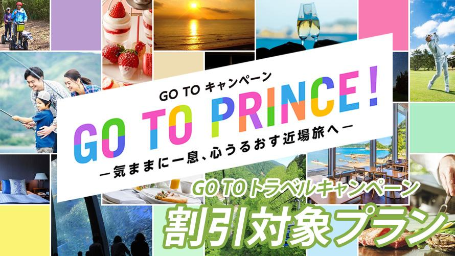 GO TO PRINCE!