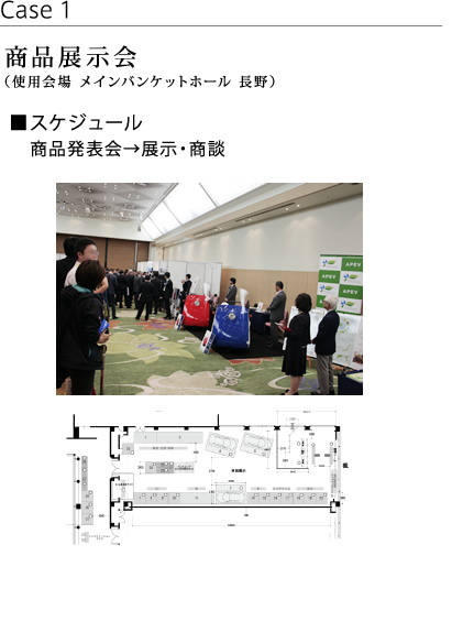 Product exhibition (Main Banquet Hall NAGANO)