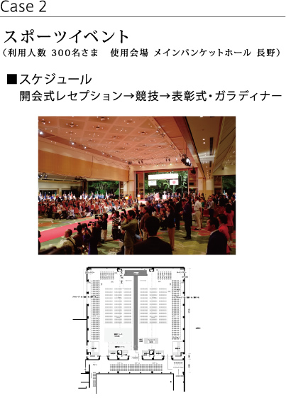 Sports event  (Capacity for 300 guests at Main Banquet Hall NAGANO)