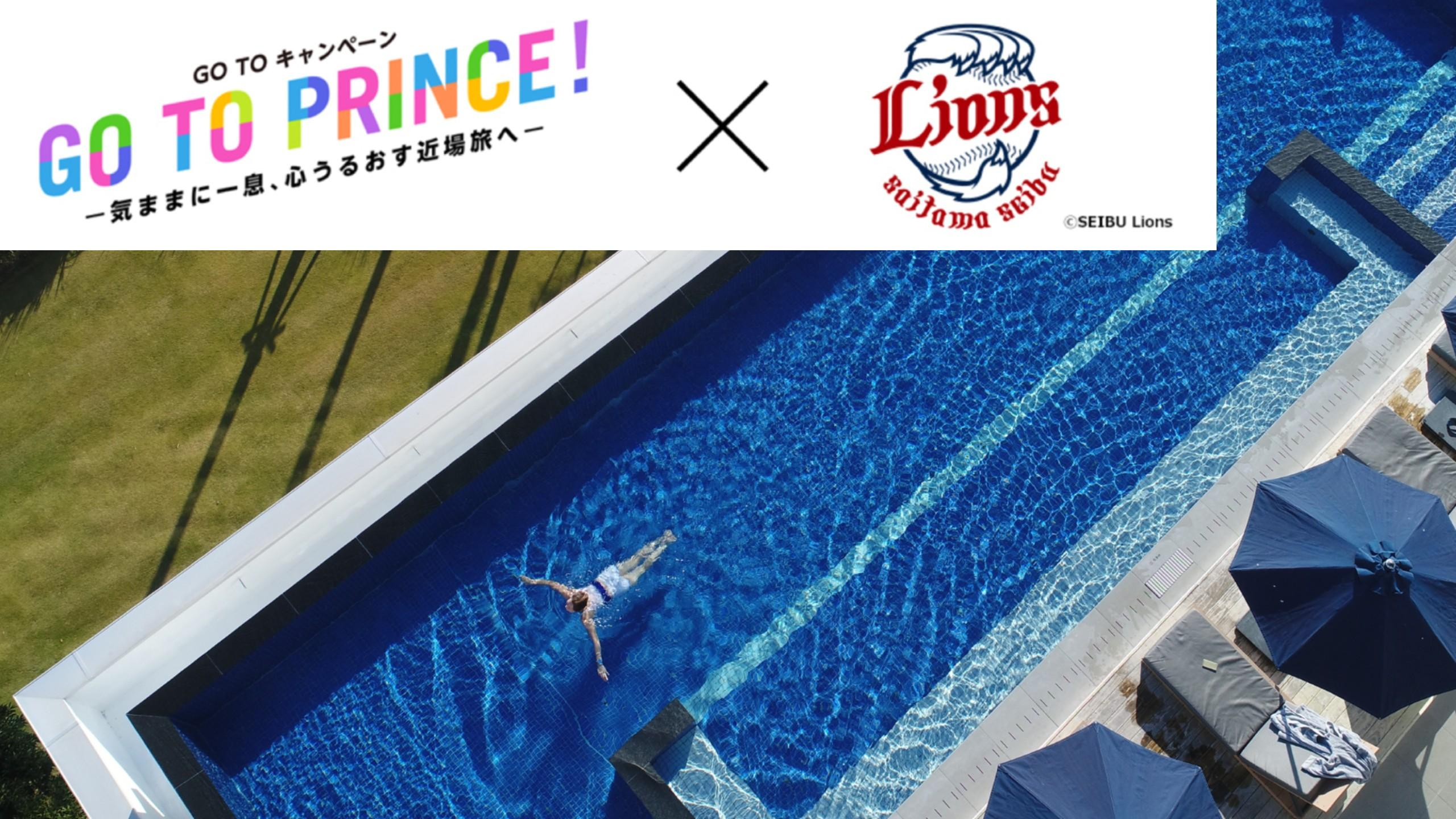 GO TO PRINCE