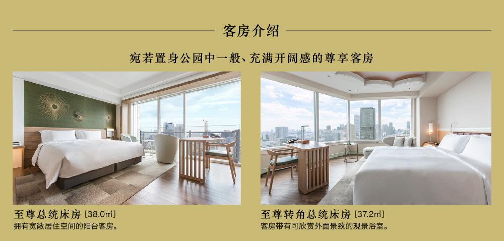 客房服务30p_THE PREMIUM CLUB FLOOR | 东京皇家王子大饭店花园塔