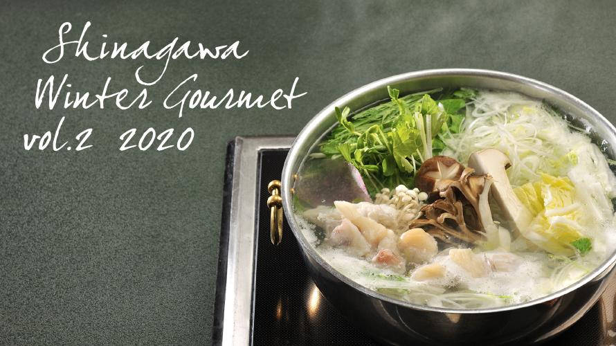 Shinagawa Winter Gourmet 2020 vol.2
