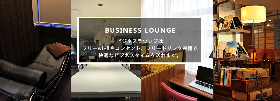 BUSINESS LOUNGE Spend your business hours in comfort in the business lounge equipped with free Wi-Fi, power outlets, and a free drink service./BUSINESS LOUNGE~ビジネスラウンジはフリーwi-fiやコンセント、フリードリンク完備で快適なビジネスタイムを送れます。~