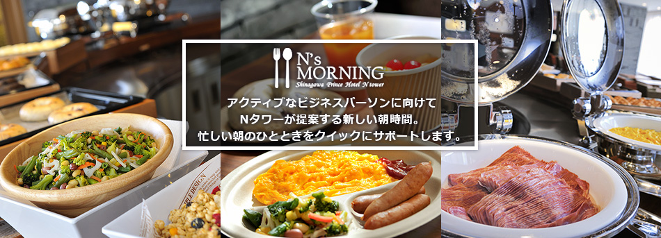 N's MORNING N Tower presents active business people with an all new way to experience the morning. Offering speedy support for your busy mornings./N's MORNING~アクティブなビジネスパーソンに向けてNタワーが提案する新しい朝時間。忙しい朝のひとときをクイックにサポートします。~