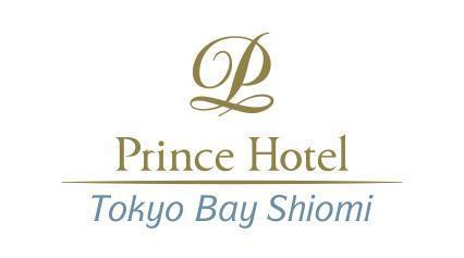 潮見 プリンス ベイ ホテル 東京