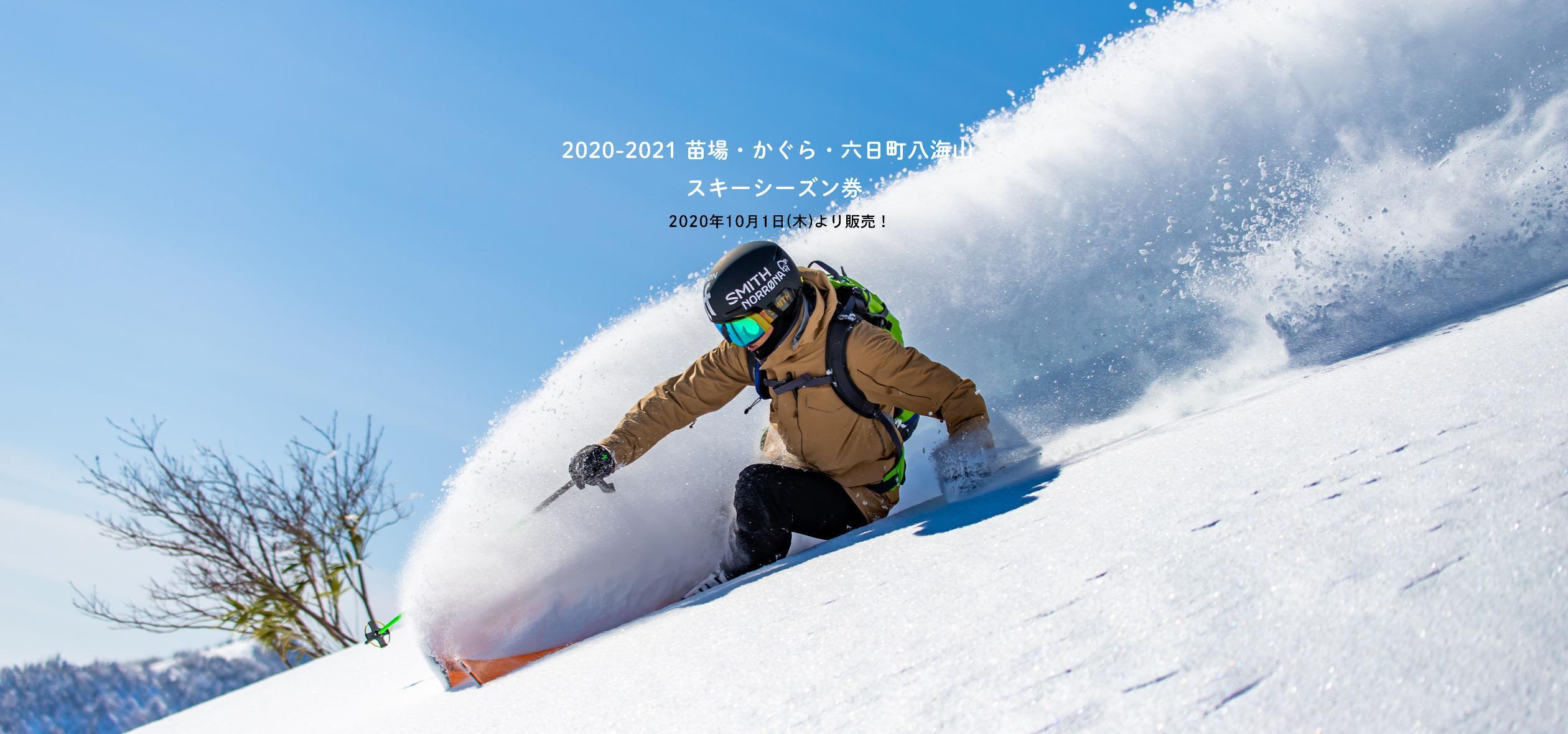 公式サイト | かぐらスキー場