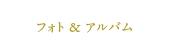 フォト・アルバム