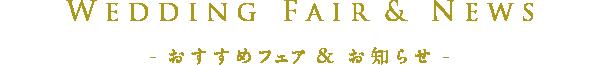Wedding Fair&News | おすすめウエディングフェア&お知らせ